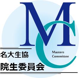 名古屋大学生協院生委員会