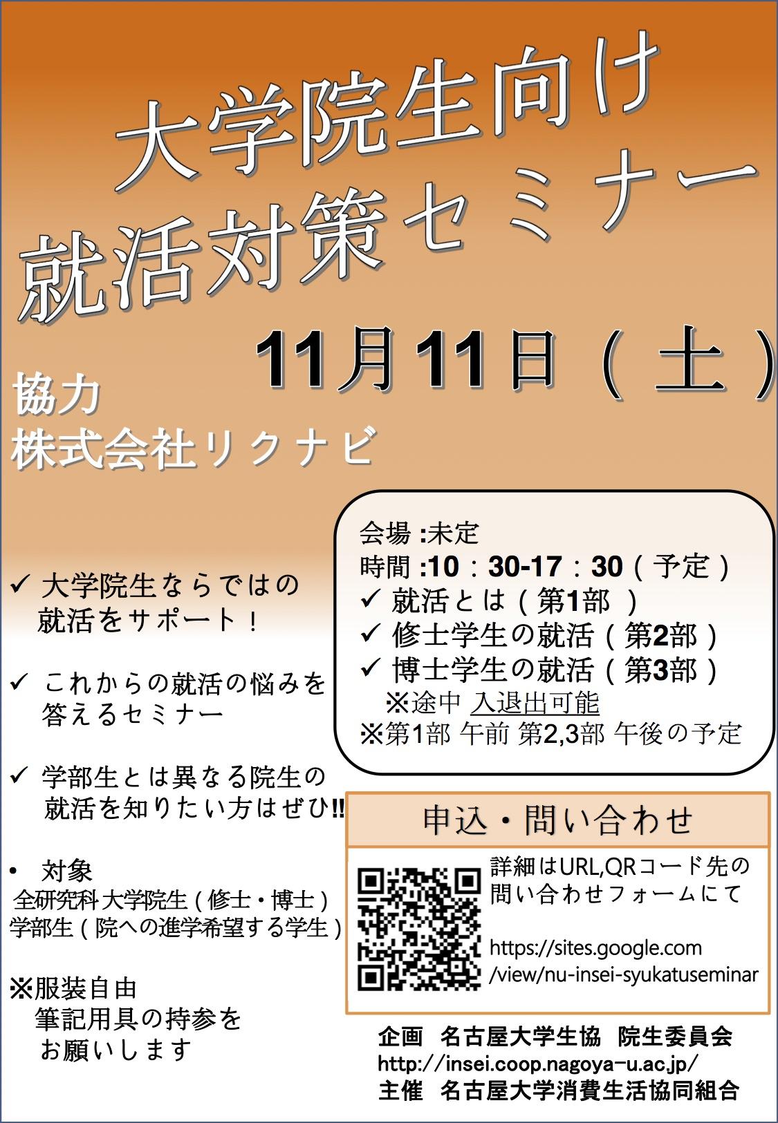 20171112就活セミナーポスター(ES)